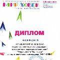 Первая Международная выставка «Мир хобби»