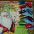 Добрый Дедушка Мороз исполнит все желания!