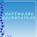 Портфолио воспитателя (шаблоны)