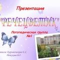 Анализ воспитательно-образовательной работы за 2011–12 г. г.