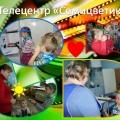 Телецентр «Семицветик» представляет…