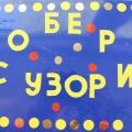 Дидактическая игра для детей дошкольного возраста «Собери узор»