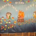 Оформление детских садов: