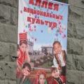 День города в Волгограде. «Аллея национальных культур»