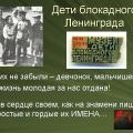 Презентация к беседе о детях блокадного Ленинграда: «Ленинградские мальчишки и девчонки»