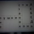«Детство с Пушкиным». Кроссворд «Золотой ключик»