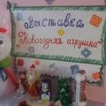 Выставка совместного творчества детей и родителей «Новогодняя игрушка»