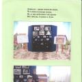 КВН, посвященный Дню Космонавтики в подготовительной к школе группе.