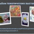 Роль занятий изобразительным искусством развитии детей