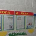 Оформление групп в детском саду.