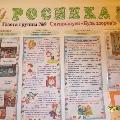 Газета для родителей «Будь здоров»