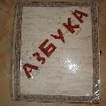Аппликация из ткани «Азбука»