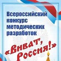 Всероссийский конкурс «Виват, Россия!»