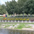 Кострома-зеркало русской истории.