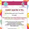 Участие во Всероссийском творческом конкурсе.