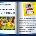Акция «Я люблю считать-читать»