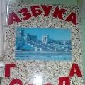 Книга о моем городе.