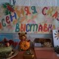 Совместная выставка осенних поделок «Осенняя сказка»