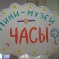 Презентация для педагогов «Мини-музей «Часы» в подготовительной к школе группе»