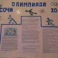 Стенгазета «Олимпиада в Сочи 2014»