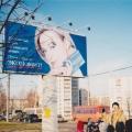 Занятие-экскурсия по микрорайону «Поиск рекламы»