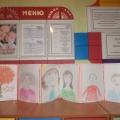 Отчет о выполненной работе по проекту «Моя мамочка самая— самая…»