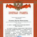 Награда главы сельского поселения