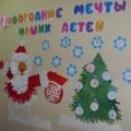 «Новогодние мечты наших детей»