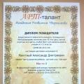 Наши первые Победы во всероссийском конкурсе.