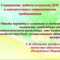 Содержание работы педагогов ДОУ в соответствии с современными требованиями