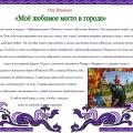 Продукты совместной деятельности детей и родителей в рамках реализации проекта «Мой город Нефтеюганск»