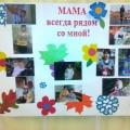 Проект «Мама всегда рядом со мной!»