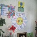 Мини-музей «Цветы»
