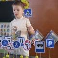 «Правила дорожного движения должны знать все без исключения». Игра для детей 5–7 лет