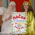 Праздник Пасхи для детей и их родителей (фотоотчет)