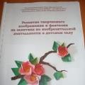 Сборники из опыта работы педагогов