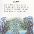 Стихи А. Барто из серии «Игрушки»