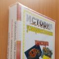 Фотоальбом-пособие для дошкольников «История усовершенствования транспорта»