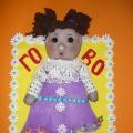 Многофункциональная дидактическая книжка-игрушка «Говорушечка»