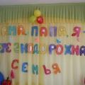 Физкультурный праздник «Мама, папа, я— железнодорожная семья!»