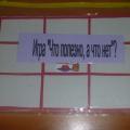 Дидактическая игра по формированию основ здорового образа жизни у детей «Что полезно, а что нет?»
