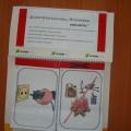 Дидактическая игра «Пожарная безопасность» для детей старшего возраста