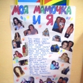 Стенгазета к Дню Матери «Моя мамочка и я»