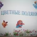 Дидактическая игра по развитию речи «Цветные полянки»