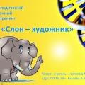 Логопедический сказочный игротренинг «Слон-художник»