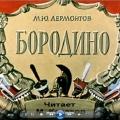 Проект «Военно-патриотическая игра «Зарница», посвященная 200-летию Бородинского сражения