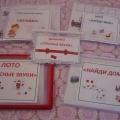 Игры по обучению грамоте в средней группе детского сада.