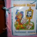 «Книжка— викторина» по рассказам Николая Носова