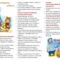 Информационные буклеты для работы с родителями.