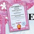 Сертификат победителя конкурса «Золотой пост»